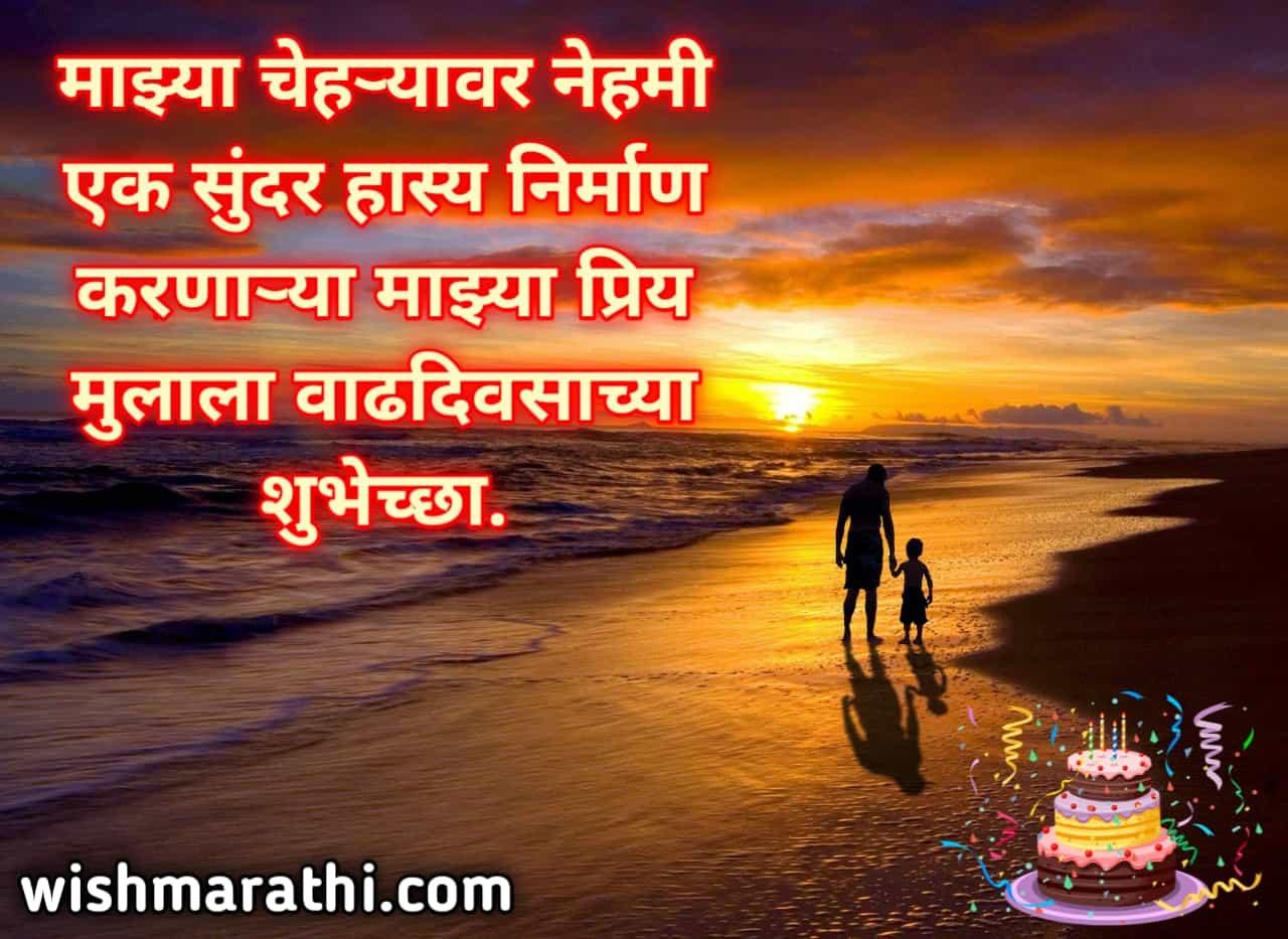 Happy birthday wishes for son in Marathi.