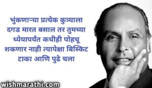 motivational images in marathi for students
