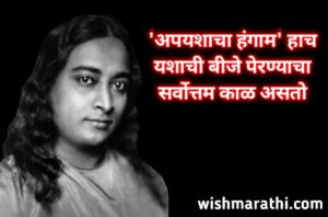 motivational images in marathi for students marathi suvichar for students