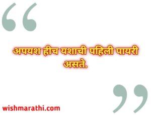 marathi suvichar for students