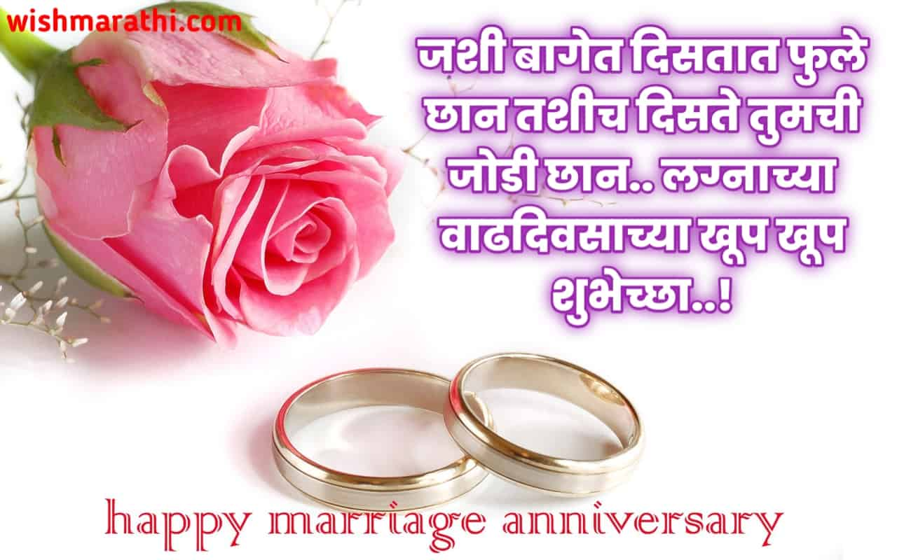 marriage anniversary wishes in marathi for aai baba
