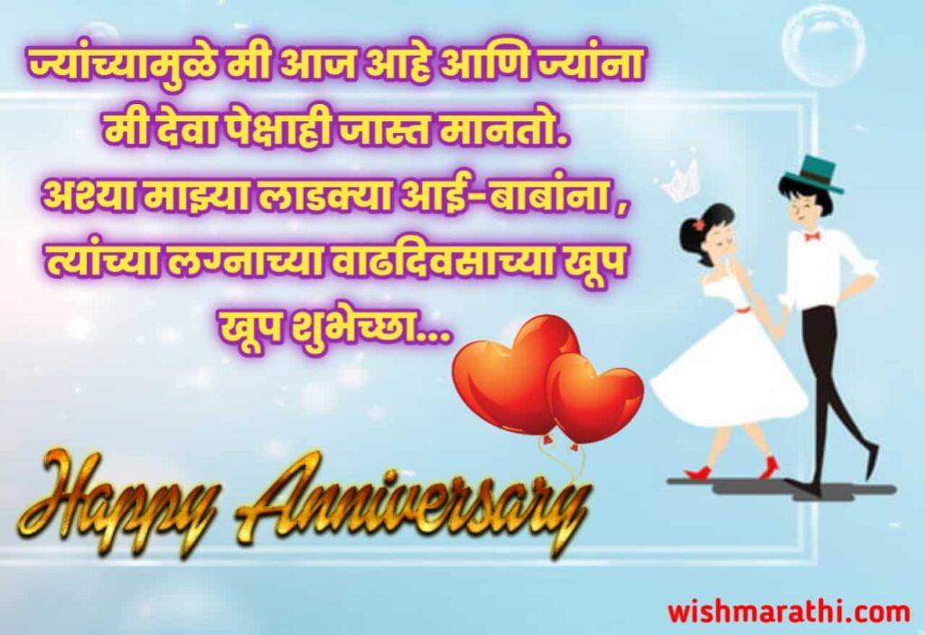 happy marriage anniversary mom and dad in marathi