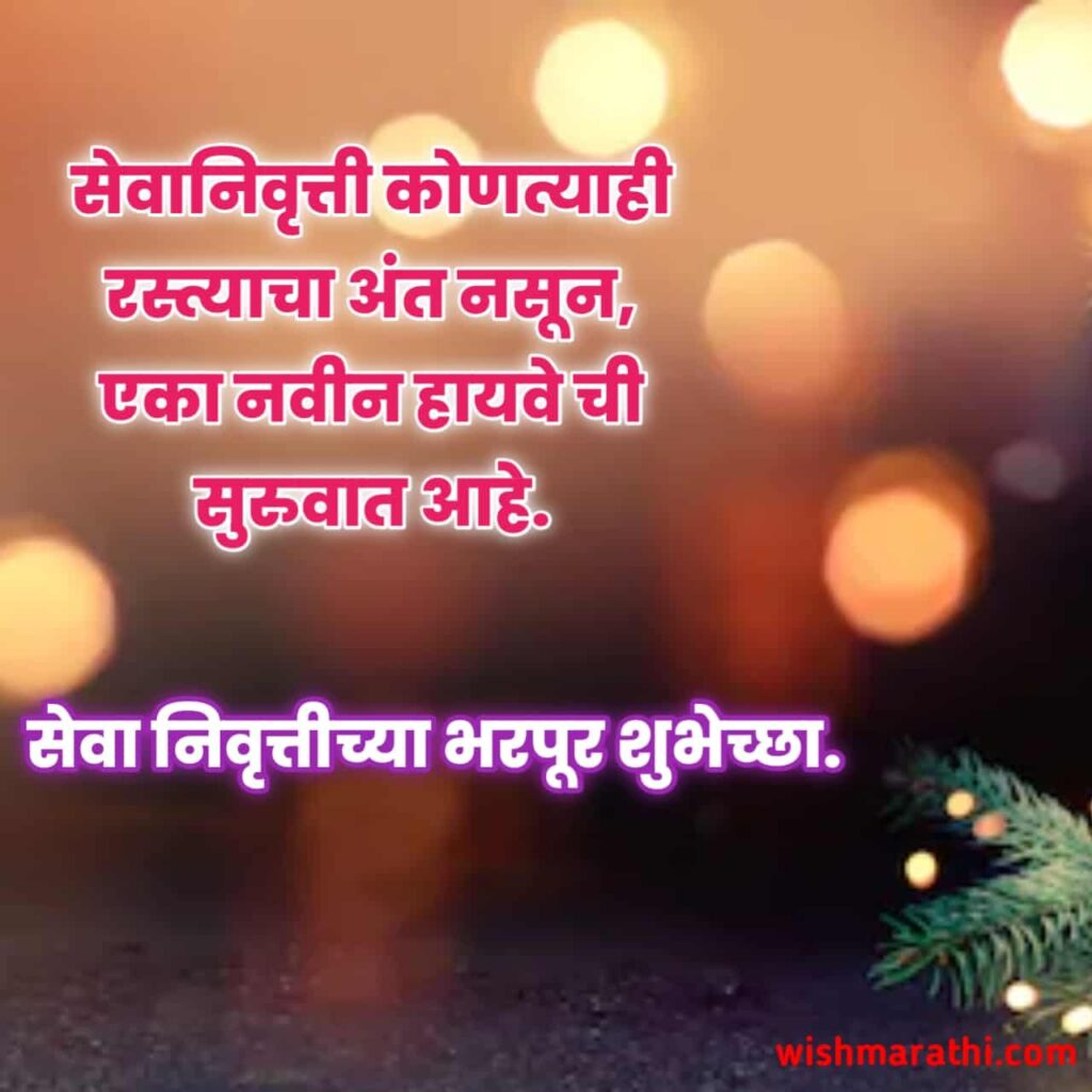 retirement wishes in marathi sms
