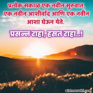 सुप्रभात मराठी इमेज