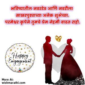 sakharpuda greetings in marathi
