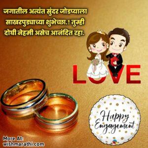 sakharpuda message in marathi