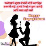 sakharpuda wishes in marathi