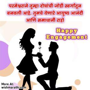 engagement wishes in marathi sms