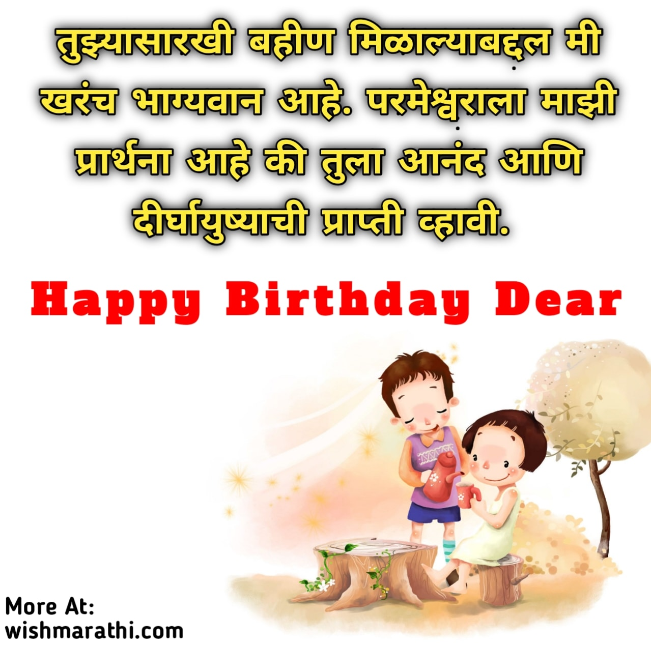 happy birthday wishes in marathi for sister
