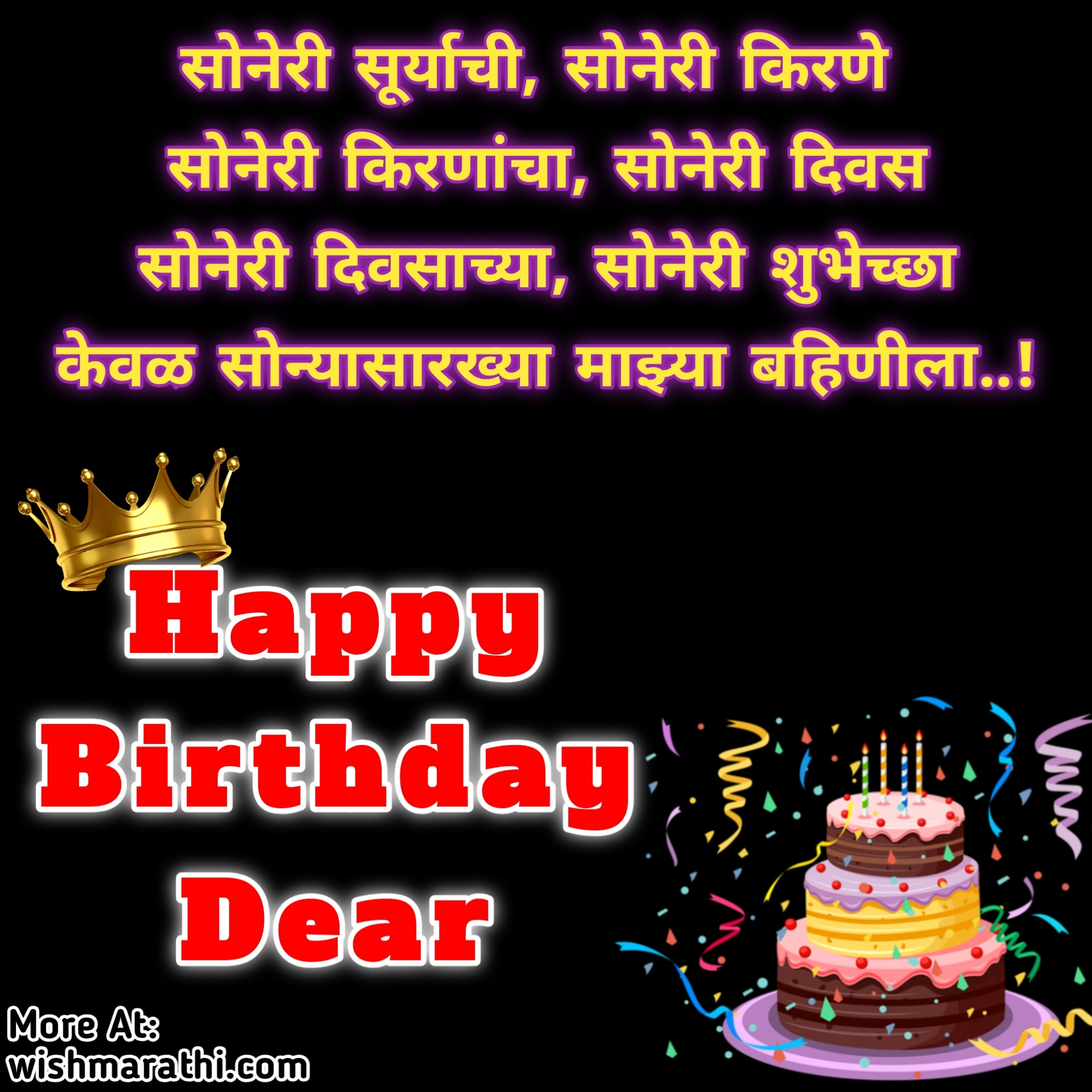 bday wish for sister in marathi