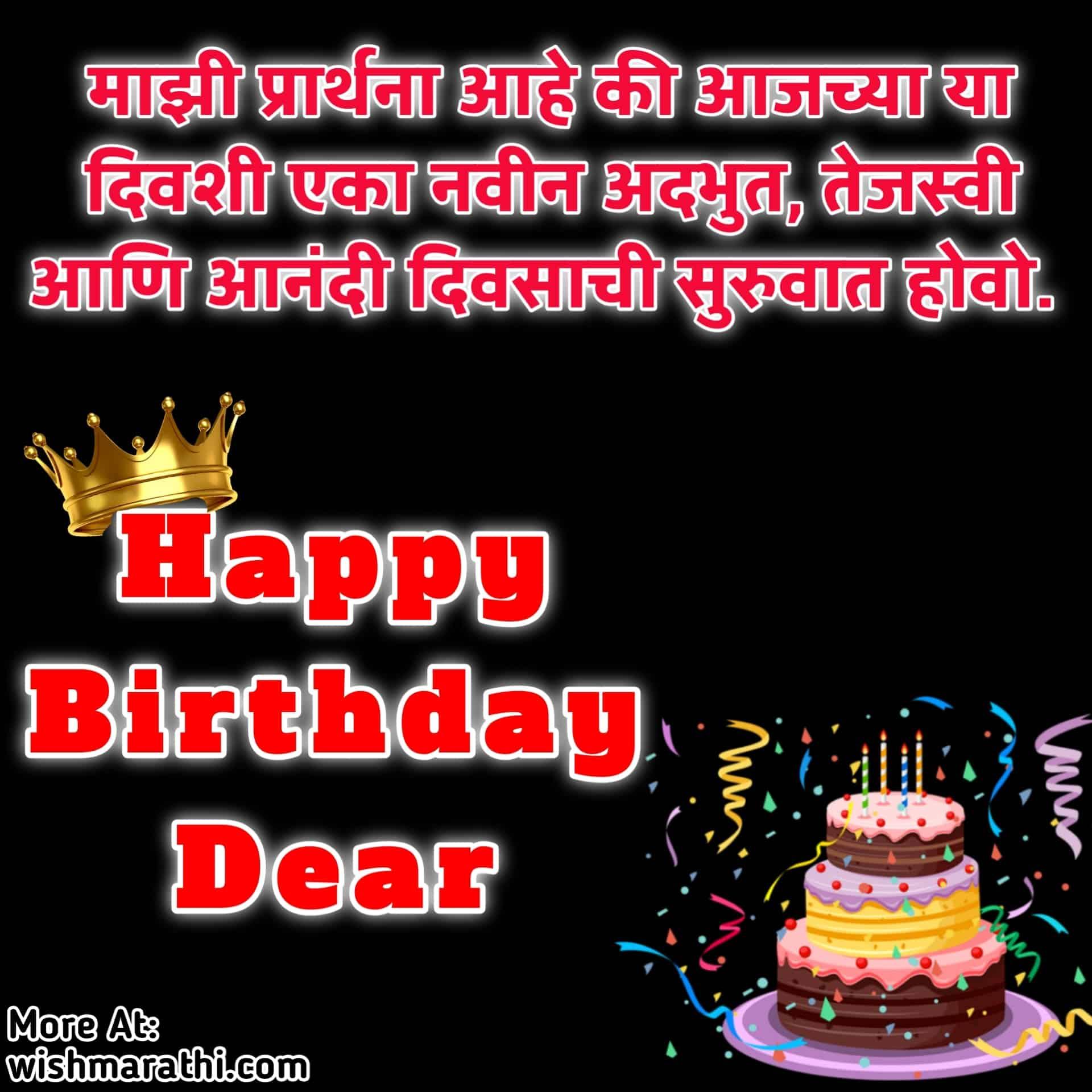 happy birthday sister status in marathi