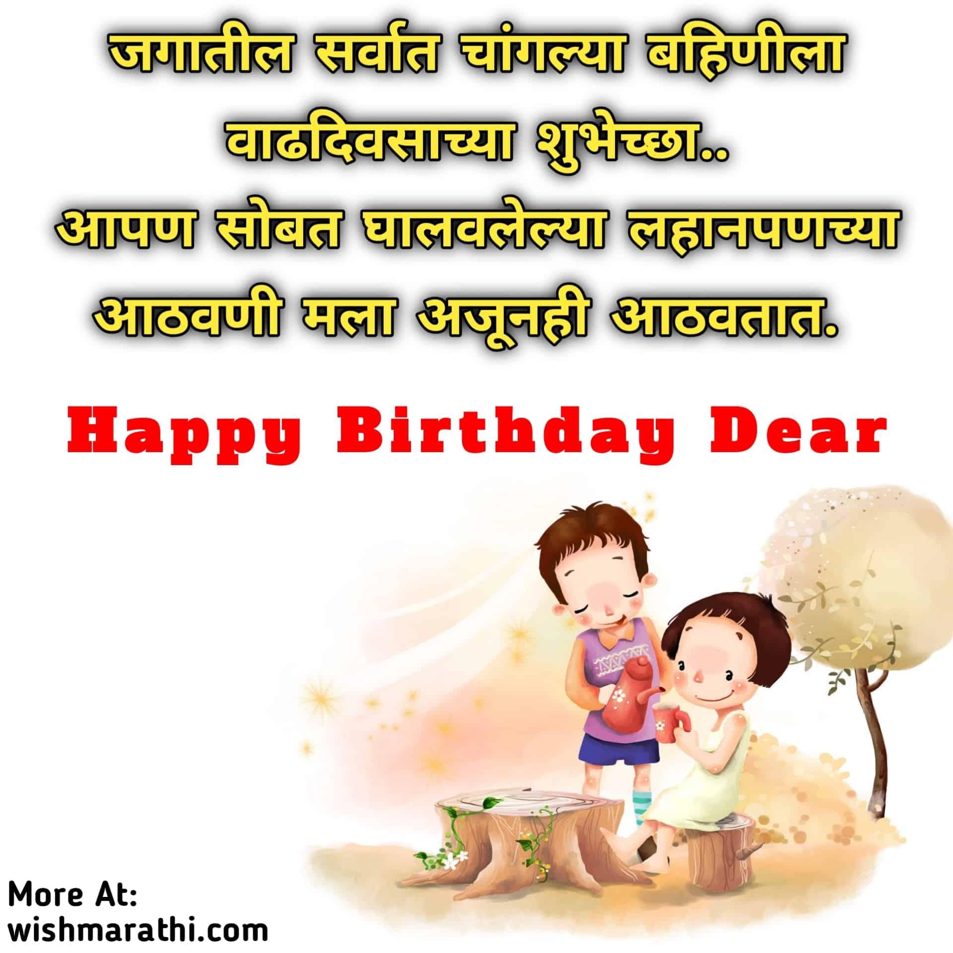 bday msg for sister in marathi