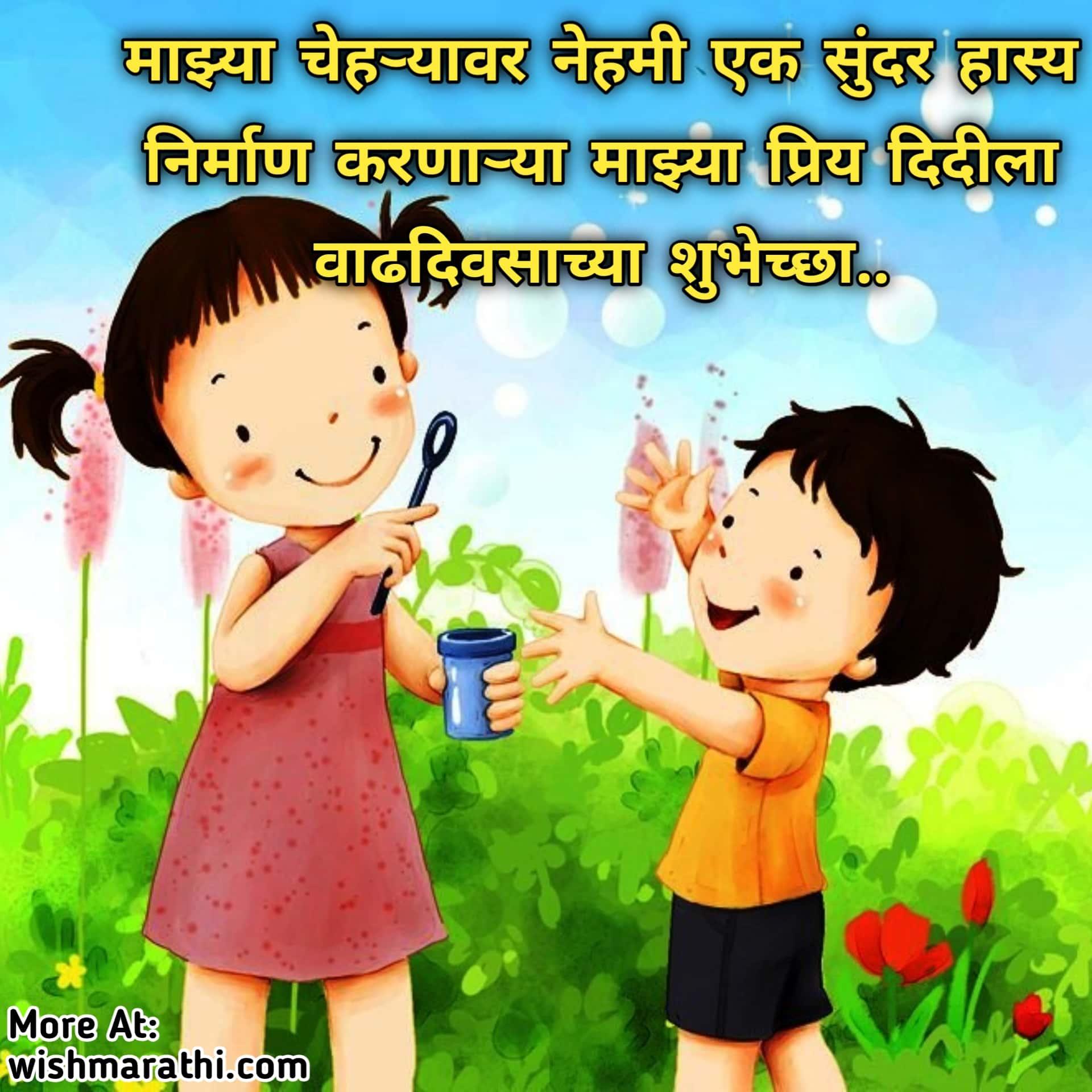 happy birthday sister quotes in marathi