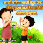 bday wishes in marathi for sister