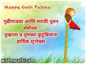 gudi padwa shubhechha in marathi gudi padwa hardik shubhechha in marathi