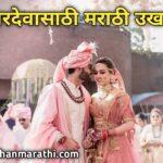 नवरदेवाचे उखाणे Navardevache ukhane marathi