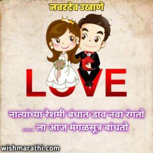 Navardevache ukhane marathi