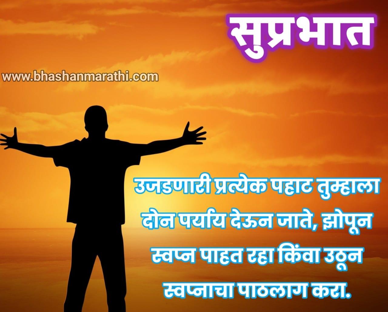 suprabhat marathi images