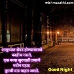 Good night wishes and images in marathi