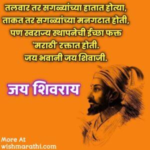shubhechha  shivjayantichya marathit