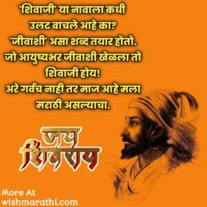 shivjayanti marathi wishes. shivaji maharaj wishes in Marathi