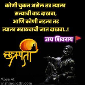 shivaji maharaj in marathi wishes Shivjayanti shubhechha