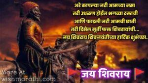 shivaji maharaj marathi thoughts