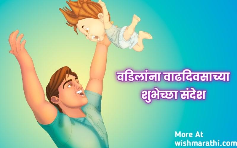 Happy birthday papa in marathi, status, wishes, messages for father's birthday wishes in marathi. वडिलांना वाढदिवसाच्या हार्दिक शुभेच्छा