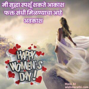 women's day quotes in marathi  marathi Shubhechha