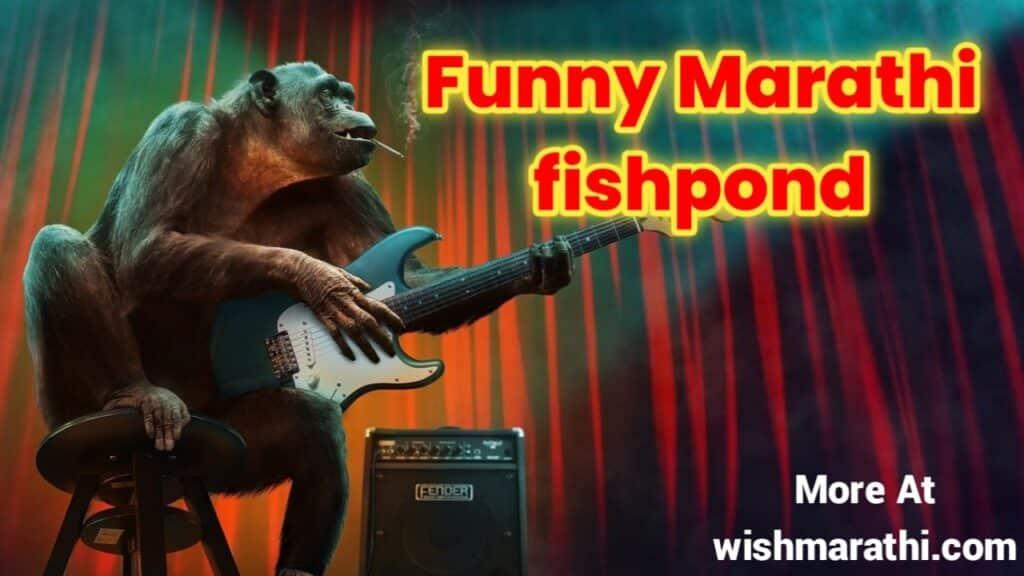marathi fishponds funny