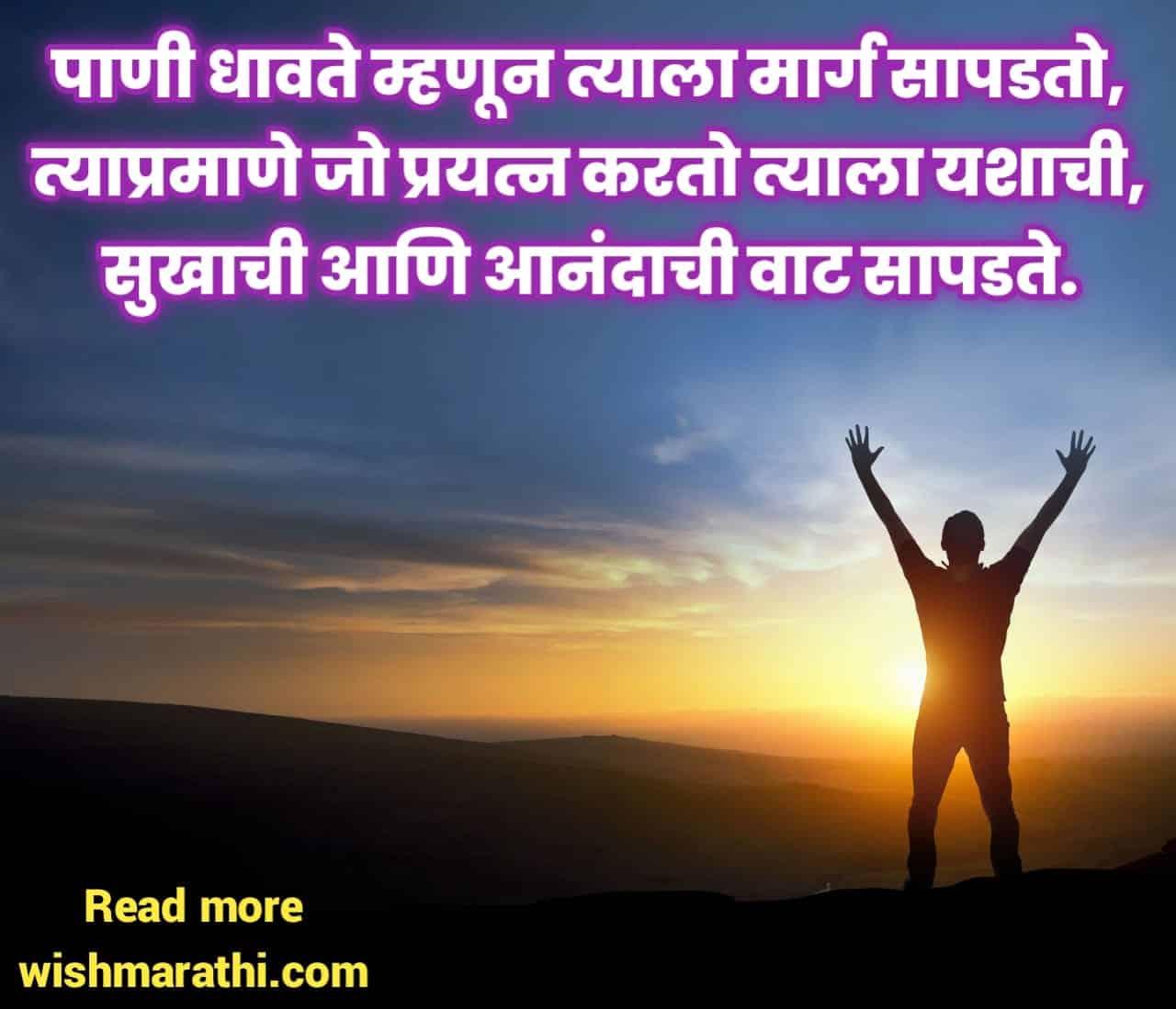 Best Success quotes in Marathi