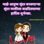 romantic birthday wishes for girlfriend in marathi