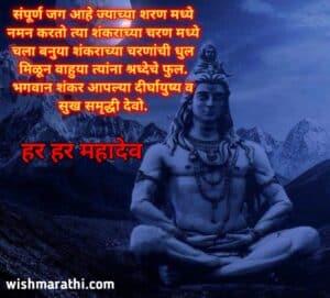 Mahashivratri wishes in Marathi