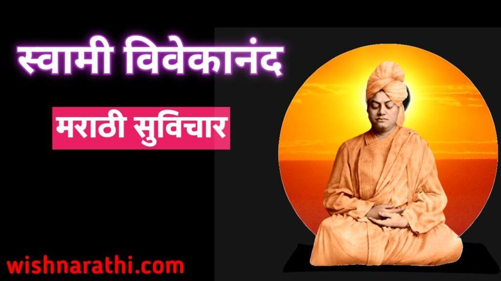 स्वामी विवेकानंदांचे विचार swami vivekananda marathi suvichar