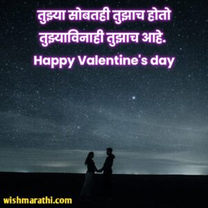 valentine day quotes for husband in marathi