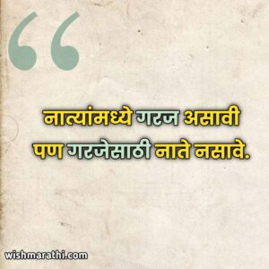 Sad quotes in Marathi for girl