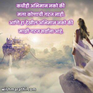 breakup status marathi girl