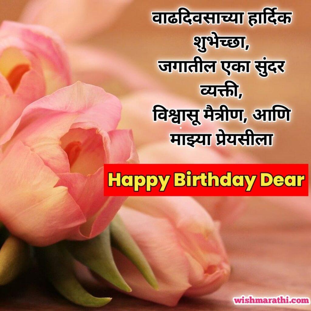 happy birthday wishes for girlfriend in marathi