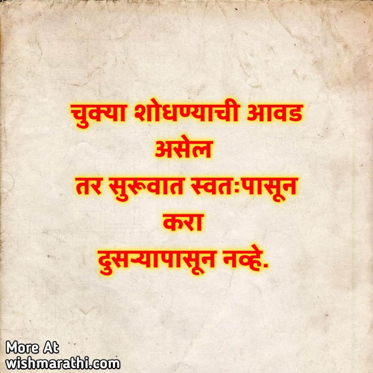 मराठी छान स्टेटस beautiful marathi status