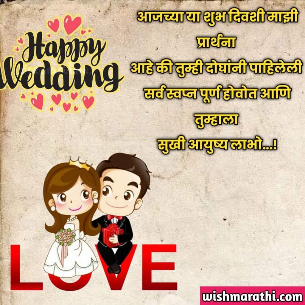 वैवाहिक जीवनाच्या शुभेच्छा