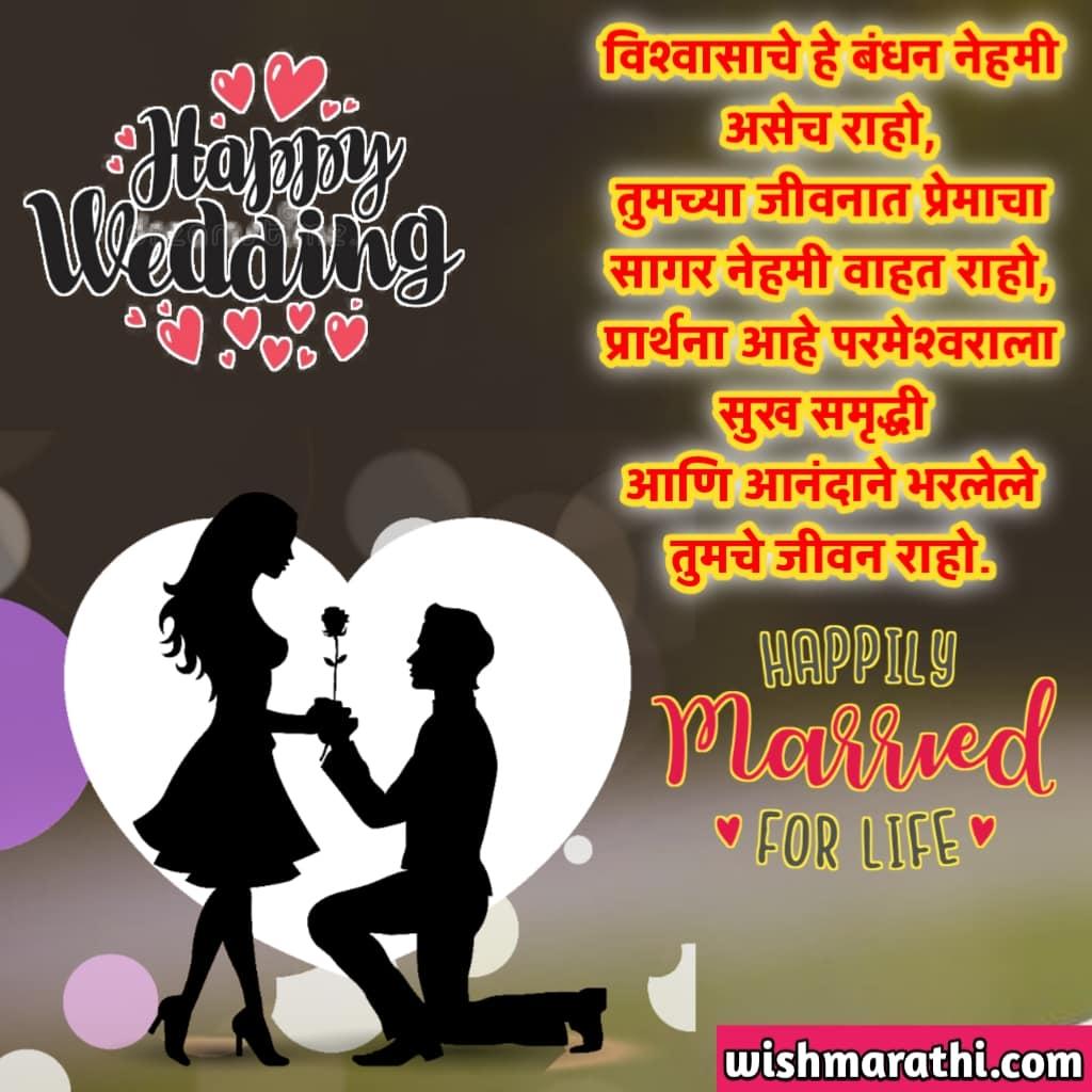 नवीन लग्नाच्या शुभेच्छा मराठी संदेश