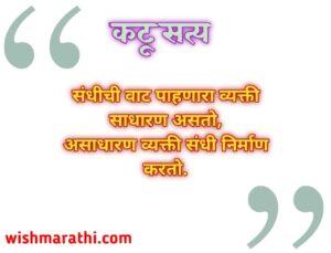 Katu Satya in Marathi