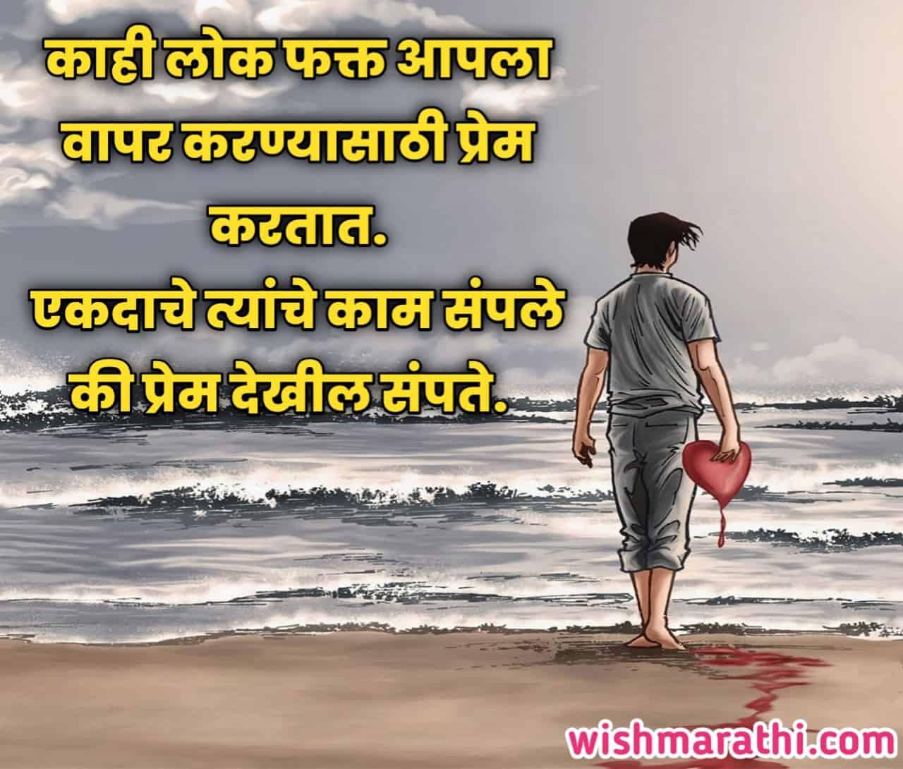 premachi kadar marathi sms