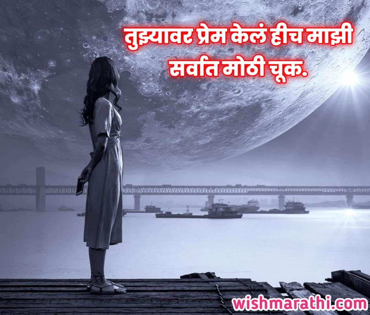 broken heart quotes in marathi