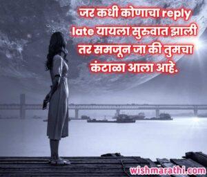 broken heart marathi status