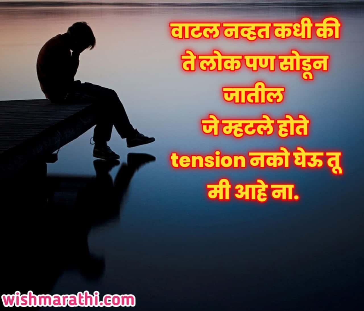heartbreak quotes in marathi