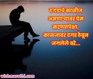 broken heart status in marathi