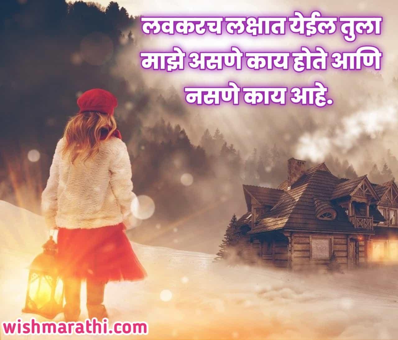 heartbreak quotes in marathi broken heart marathi status