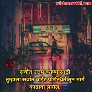Marathi inspirational  quotes on life challenges,