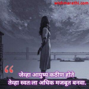 Marathi inspirational and motivational quotes on life challenges,